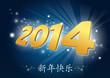2014 - Carte de voeux chinois