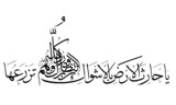 Arabic Caligraphy