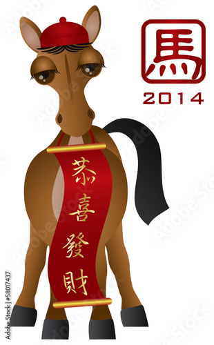 2014 Chinese New Year of the Horse Zodiac Vector