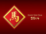 Year of the Horse 2014 Chinese New Year Card