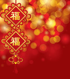 Chinese New Year background with Good Luck Fu Symbol