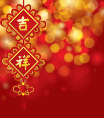Chinese New Year Bg with Good Luck Symbol (Ji Xiang)
