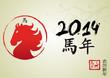 2014 - Année du Cheval - Nouvel An Chinois