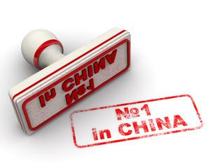 №1 in China. Печать и оттиск