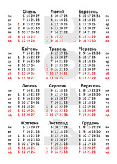 2014 Ukrainian Calendar with holidays