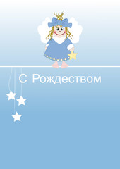 Cute little angel russian text: Merry Christmas