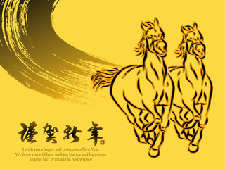 The two Horse vigorously to running calligraphy greeting cards.