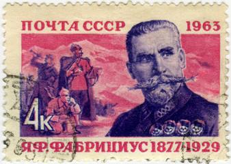 Почтовая марка. Ян Фабрициус. Командир и комиссар