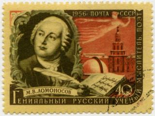 Почтовая марка. Ломоносов