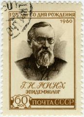 Почтовая марка.Григорий Минх, эпидемиолог