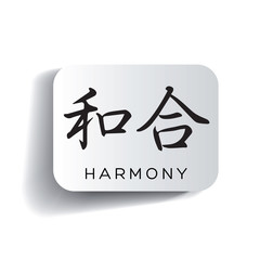 Harmony - japanese characters