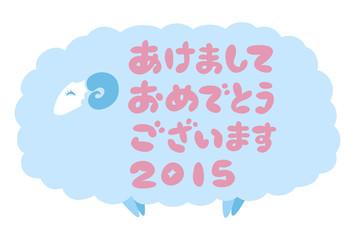 年賀状2015『ブルー(あけましておめでとうございます)』