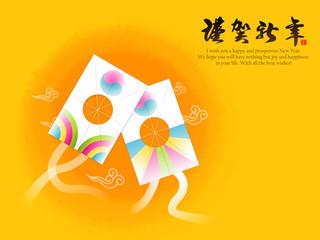 Korean traditional Taoist Mascot. New Year Card Design Series.