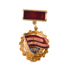 USSR badge winner of socialist competition