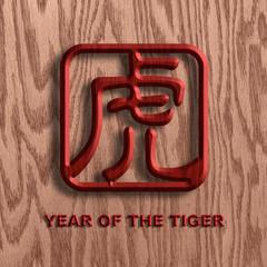 Chinese Tiger Symbol Wood Background Illustration
