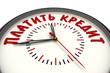 Время платить кредит. Часы с надписью