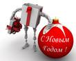 Постер, плакат: Подарочная коробка в виде робота поздравляет с новым годом