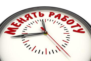 Время менять работу. Часы с надписью