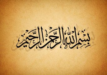 Albasmala ( basmala ) - In the name of God, Arabic calligraphy