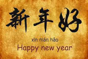 happy new year chinese