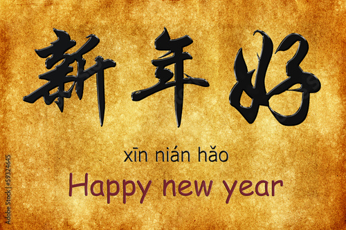 happy new year chinese
