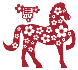 2014 Chinese Horse with Flower Motif Vector Illusrtation