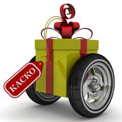 КАСКО в подарок. Подарочная коробка на колёсах