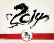 2014 Jahr des Pferdes