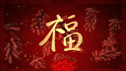 blessing Chinese new year background