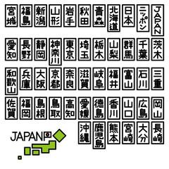 都道府県 日本列島 背景白