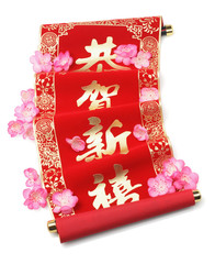 Chinese New Year Scroll With Festive Greetings