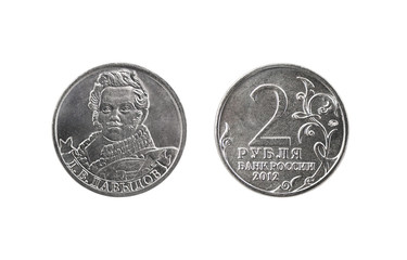 Russian commemorative coin two roubles on a white background. Ye
