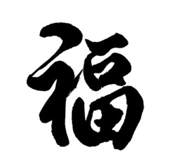 """Chinese New Year Calligraphy for """"Fu"""", good fortune before will"""