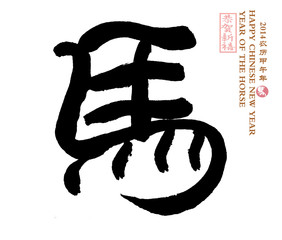 """Chinese calligraphy. word for """"horse"""""""