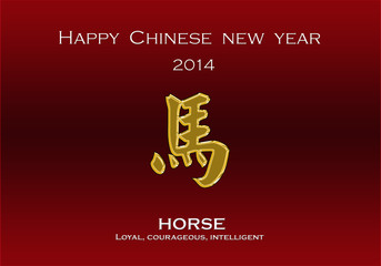 happy new year zodiac horse 2014
