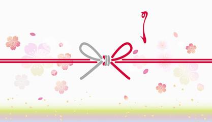 熨斗 春 桜