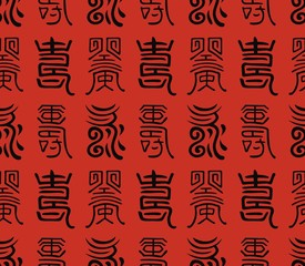 "seamless chinese ""shou"" character (long life) fabric background"