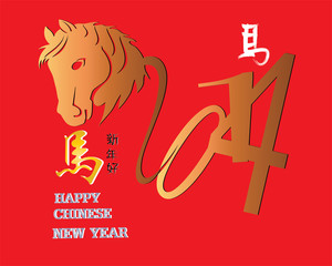 horse 2014 on Chinese New Year Card.