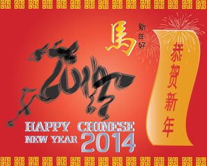 horse with gold ribbon on Chinese New Year Card