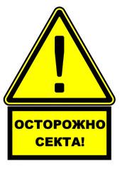 Осторожно секта! Предупреждающий знак