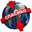 """Международный день """"СПАСИБО"""""""