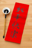 Chinese calligraphy of happy new year