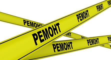 Желтая сигнальная лента с надписью РЕМОНТ