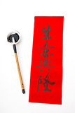 Chinese new year calligraphy, phrase meaning is business prosper