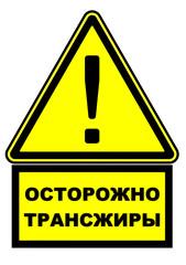 Осторожно трансжиры! Предупреждающий знак