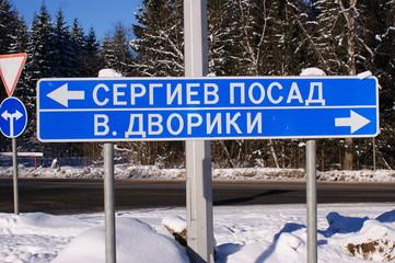 Сергиев Посад, Верхние Дворики - дорожный знак