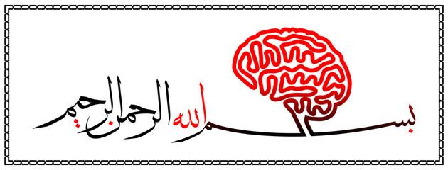 Besmele ve Akıl