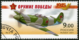 RUSSIA - 2011: shows fighter Yak-3, series Weapon of the Victory