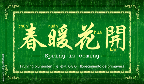 Chinese sayings and proverb: Spring is coming!