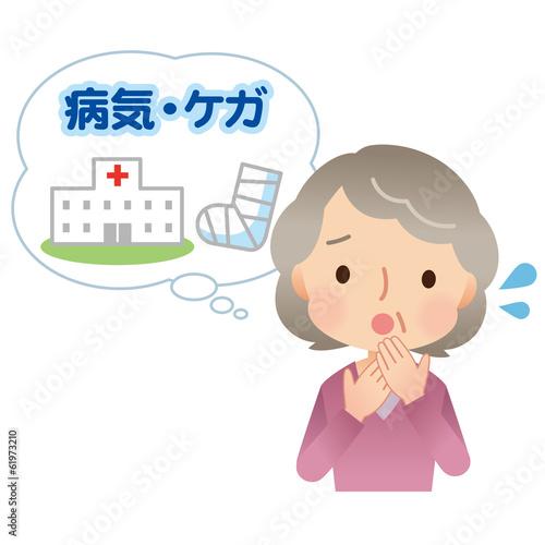 病気の心配をする女性 高齢者